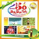 NHKみんなのうた 50 アニバーサリー・ベスト 〜大きな古時計〜 [ (童謡/唱歌) ]