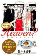 ドラマ化Heaven? ご苦楽レストラン