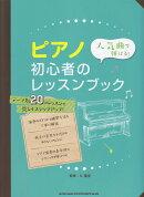 人気曲で弾ける!ピアノ初心者のレッスンブック