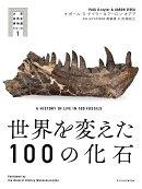 世界を変えた100の化石