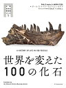 世界を変えた100の化石 (大英自然史博物館シリーズ) [ ポール・D・テイラー ]