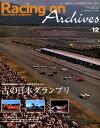 Racing on Archives(vol.12) もう一度読みたい、あの特集をまとめて一冊に 古の日本グランプリ (ニューズムック)