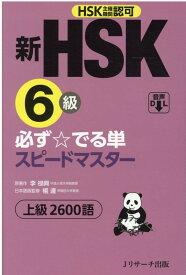 新HSK6級 必ず☆でる単スピードマスター [ 楊 達 ]