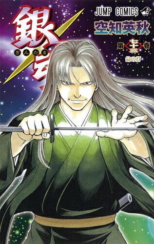 銀魂ーぎんたまー 73 (ジャンプコミックス) [ 空知 英秋 ]