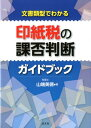 印紙税の課否判断ガイドブック 文書類型でわかる [ 山端美□ ]