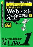 8割が落とされる「Webテスト」完全突破法(2016年度版 3)