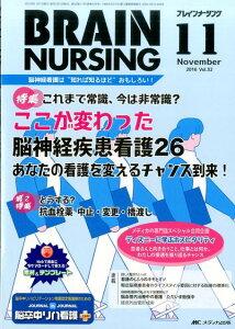 ブレインナーシング 16年11月号(32-11) これまで常識、今は非常識?ここが変わった脳神経疾患看護26
