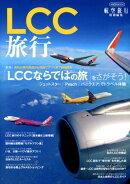 LCC旅行