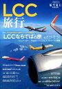 LCC旅行 特集:「LCCならではの旅」をさがそう! (イカロスMOOK 航空旅行特別編集)