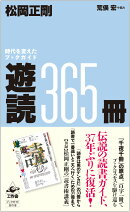 遊読365冊