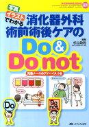 写真・イラストでわかる消化器外科術前術後ケアのDo&Do not