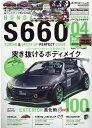 HONDA S660(*04) チューニング&ドレスアップ 突き抜けるボディメイク ホイール&エアロEXTERIOR進化 (CARTOP …