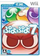 ぷよぷよ7 スペシャルプライス Wii版