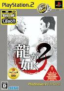 龍が如く2 【PS2 the Best】