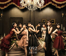 092 (Type-D 2CD+2DVD) [ HKT48 ]