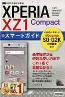 ゼロからはじめる ドコモ Xperia XZ1 Compact SO-02K スマートガイド