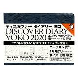 ディスカヴァーダイアリーヨコ 1月始まり[B6]<ネイビー>(2020)