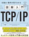図解入門TCP/IP 仕組み・動作が見てわかる [ みやた ひろし ]