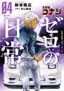 名探偵コナン ゼロの日常(4) (少年サンデーコミックス〔スペシャル〕) [ 新井 隆広 ]