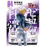 名探偵コナンゼロの日常(04) (少年サンデーコミックススペシャル)