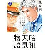 昭和天皇物語(5) (ビッグコミックス)