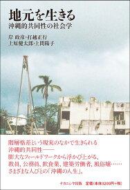 地元を生きる 沖縄的共同性の社会学 [ 岸 政彦 ]
