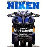 NIKEN (ヤエスメディアムック)