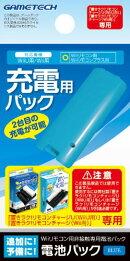 置きラク!リモコンチャージ専用 電池パック(WiiU/Wii版両対応) (ブルー)