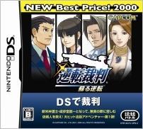 逆転裁判 NEW Best Price!2000