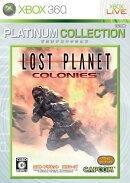 ロストプラネット コロニーズ Xbox 360 プラチナコレクション