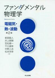 ファンダメンタル物理学(電磁気・熱・波動)第2版 [ 新居毅人 ]