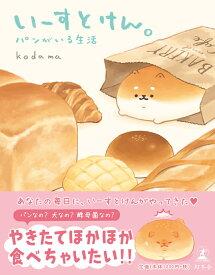 いーすとけん。パンがいる生活 [ kodama ]