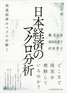 日本経済のマクロ分析