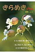 きらめきプラス(vol.36+37(2015)