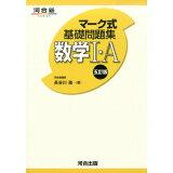 マーク式基礎問題集数学1・A5訂版 (河合塾series)
