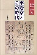 平安京とその時代