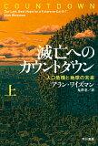 滅亡へのカウント・ダウン(上) (ハヤカワ文庫NF ハヤカワ・ノンフィクション文庫)