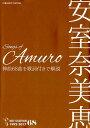 Songs of Amuro 安室奈美恵 神曲68曲を歌詞付きで解説 (COSMIC MOOK) [ タマキ綾 ]