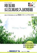 埼玉県公立高校入試問題(平成22年度受験用)