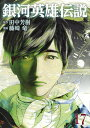 銀河英雄伝説 17 (ヤングジャンプコミックス) [ 藤崎 竜 ]