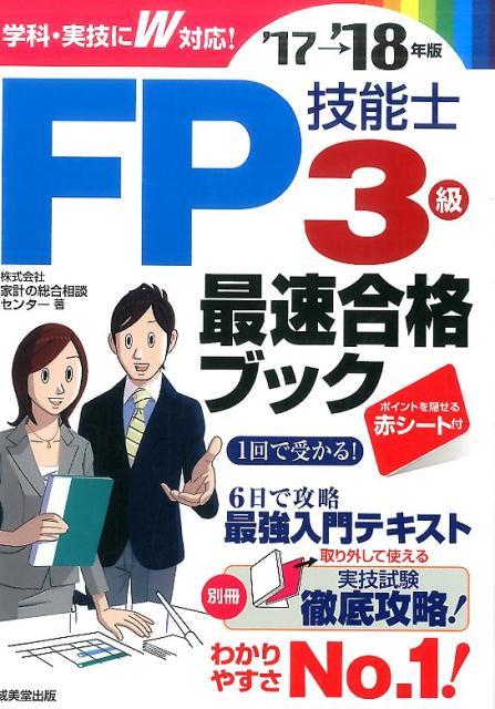 FP技能士3級最速合格ブック('17→'18年版) [ 家計の総合相談センター ]
