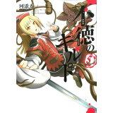 不徳のギルド(5) (ガンガンコミックス)