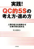 実践!QC的5Sの考え方・進め方