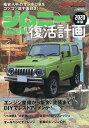 JA22Wジムニー復活計画(2020年版) (NAIGAI MOOK オートメカニック特別編集)