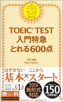 TOEIC TEST入門特急とれる600点