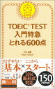 TOEIC TEST入門特急とれる600点 [ Tex加藤 ]