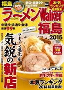 ラーメンWalker福島(2015)