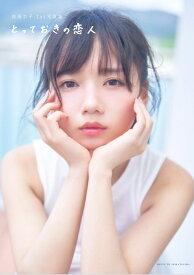 齊藤京子1st写真集 とっておきの恋人 [ 齊藤 京子 ]