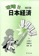 攻略!!日本経済改訂版