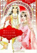 暁のシークと赤き宝玉の姫